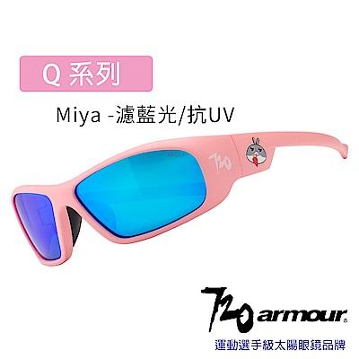 720armour Miya 抗藍光/抗UV400/多層鍍膜/兒童太陽眼鏡-消光玫瑰粉框/綠藍鏡片
