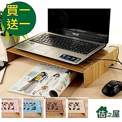 [買一送一]佶之屋 木質DIY可調式螢幕/筆電架 共2入