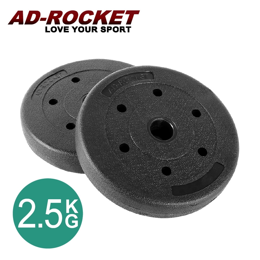 AD-ROCKET 2.5KG環保包膠槓片(兩入) 啞鈴片