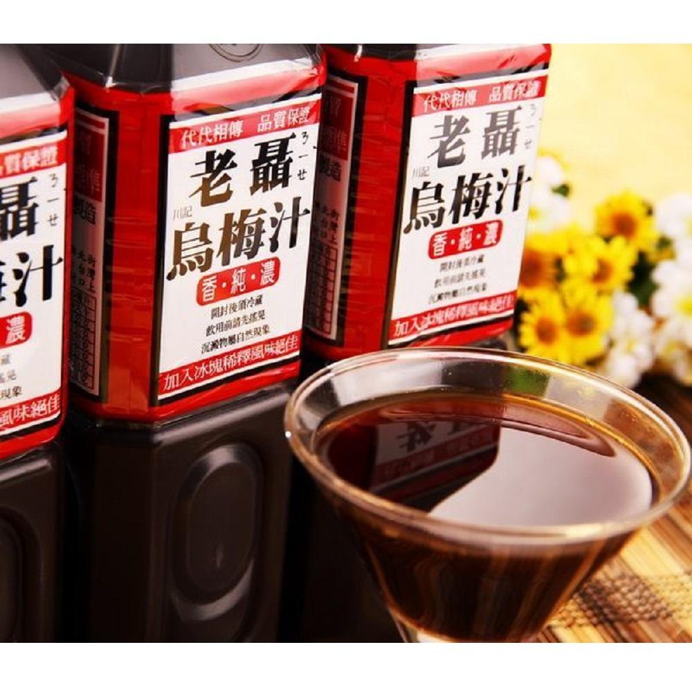 老聶‧烏梅汁(750ml/瓶,共八瓶)