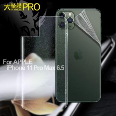 o-one大螢膜PRO for iPhone11Pro Max 6.5滿版全膠背面貼-閃鑽