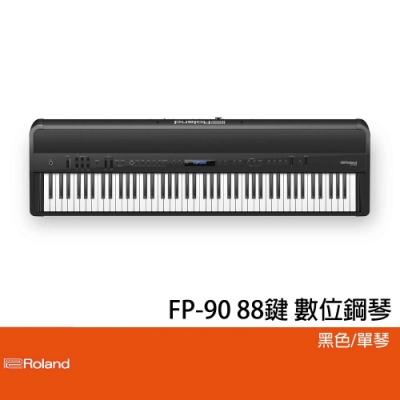 Roland FP-90 /88鍵數位電鋼琴/最新音源模組技術/公司貨保固/黑色