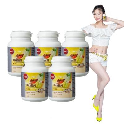 葡萄王 孅益薑黃30粒X5瓶 共150粒(95%高含量薑黃 輕鬆甩囤積)