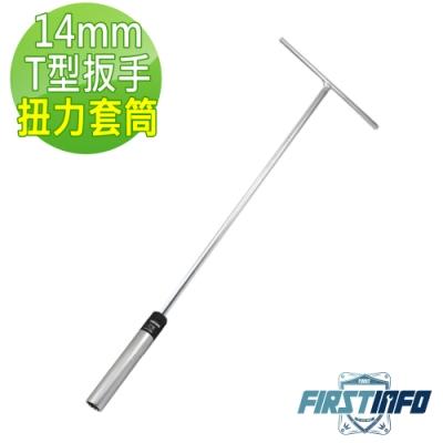 良匠工具 14mmT型扳手/ 板手火星塞扭力限定套筒