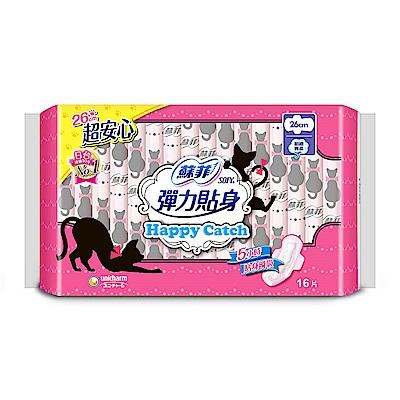 蘇菲 彈力貼身 Happy Catch(26cm)(16片/包)