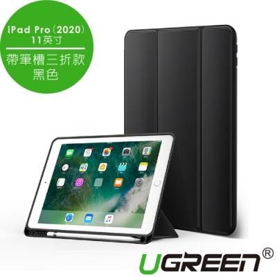 綠聯 iPad Pro(2020)11英寸保護套 帶筆槽三折款 黑色