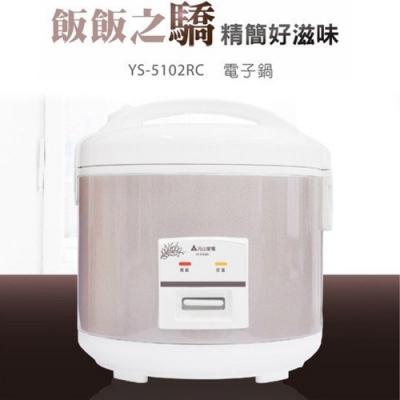 元山 10人份機械式電子鍋 YS-5102RC
