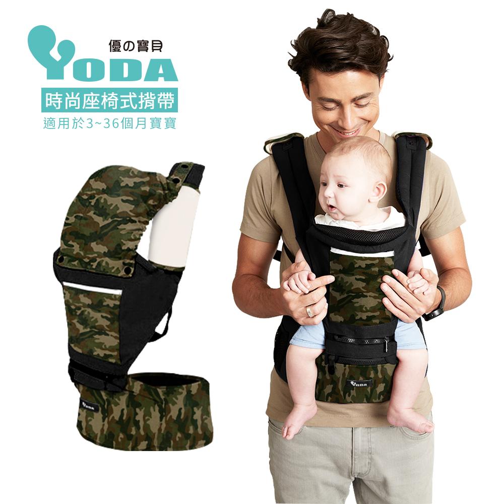 YODA時尚座椅式揹帶-迷彩小戰隊