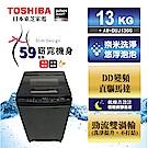 TOSHIBA東芝 13公斤 奈米悠浮泡泡變頻洗衣機(AW-DUJ13GG)