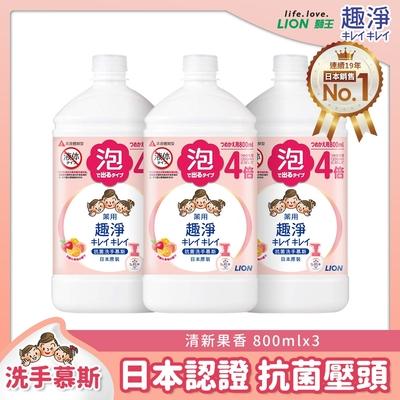 日本獅王LION 趣淨抗菌洗手慕斯補充瓶 果香 800ml x3