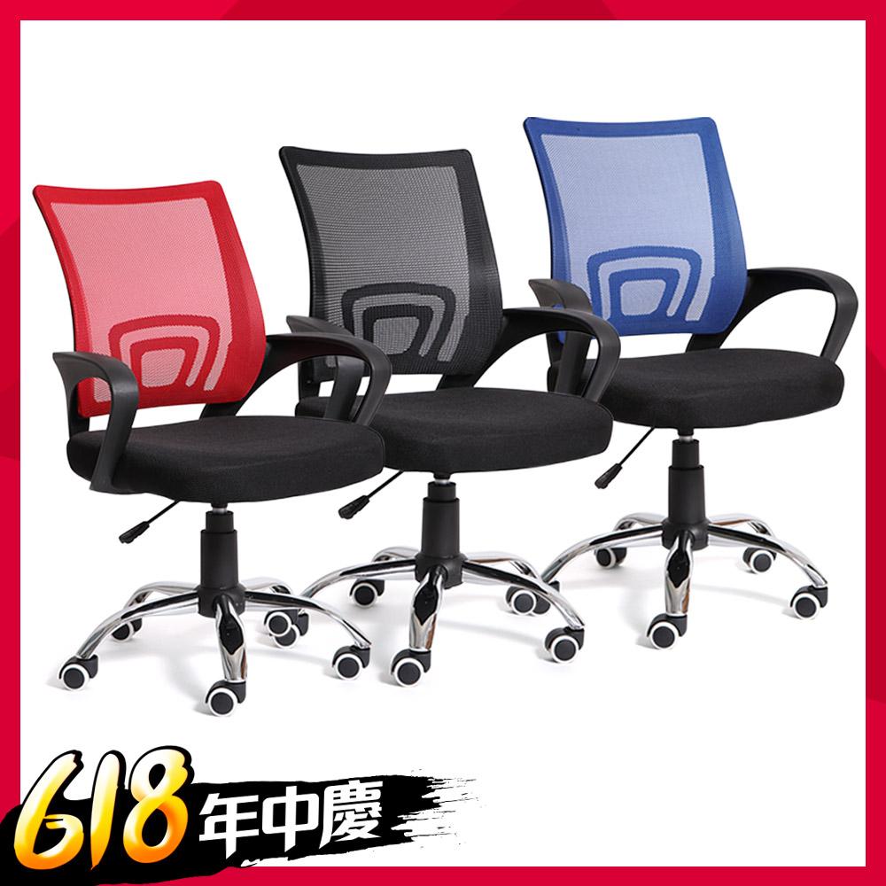 [時時樂限定]IDEA-簡約透氣網布人體工學電腦椅-3色可選