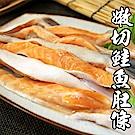 【海鮮王】嫩切鮭魚肚條*8包組(500g±10%/包)
