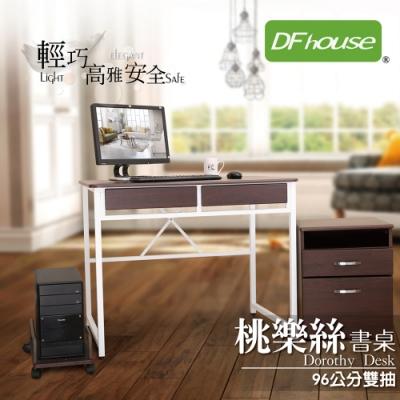 DFhouse桃樂絲96公分書桌+雙抽屜+主機架+活動櫃 電腦桌 96*57*76