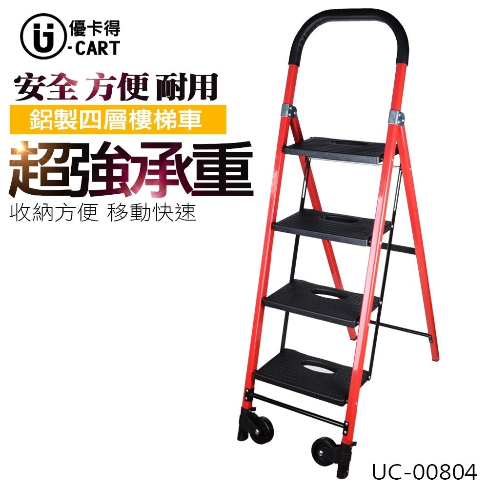 【U-CART 優卡得】四層樓梯車UC-00804
