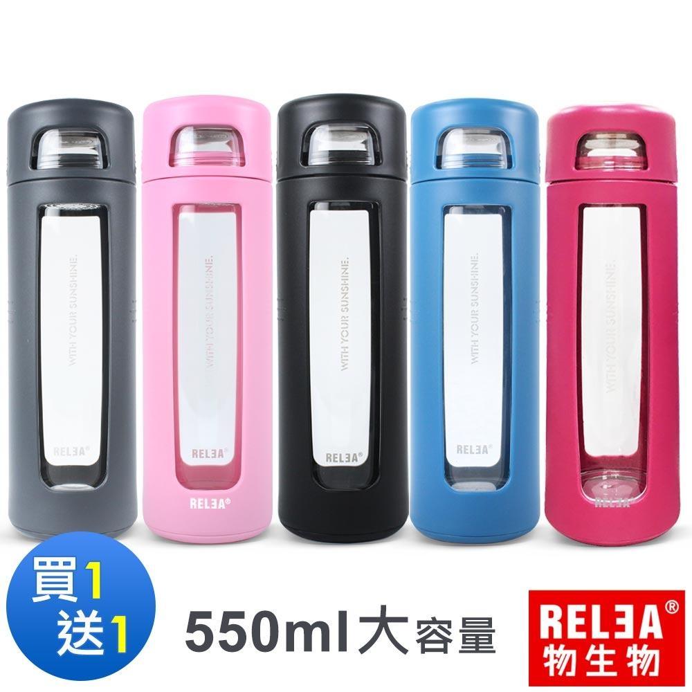 (買一送一)RELEA 物生物 拾彩抗摔防震密封耐熱玻璃杯550ml(五色)