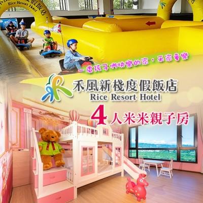 台東禾風新棧度假飯店-米米親子房住宿券(贈賽車券2張)