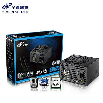 FSP 全漢 RA2-650 銀之魂650W 80PLUS 銀牌 電源供應器