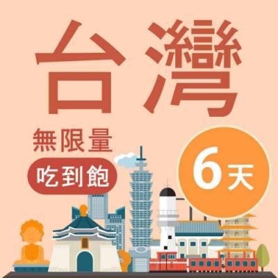 【Smart Go】台灣 網卡 6日 4G 不降速 上網 吃到飽 上網 SIM卡
