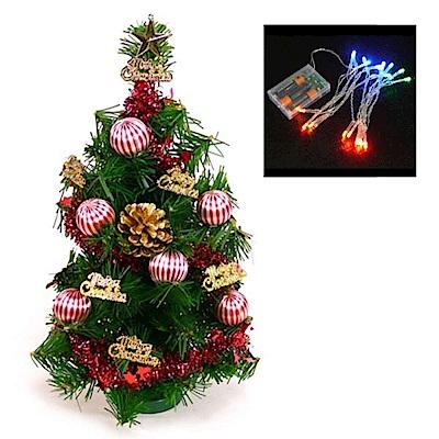 摩達客 1尺(30cm)裝飾聖誕樹(金松果糖果球色系+LED20燈彩光電池燈)