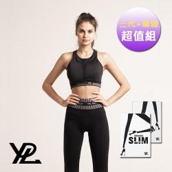 澳洲 YPL 三代微膠囊光速塑身褲貓步款&3D美腿瑜珈褲(超值兩件組)