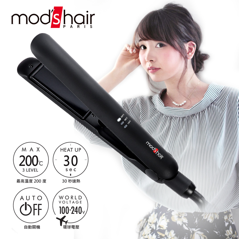mod's hair Smart 25mm 新一代完美智能直髮夾