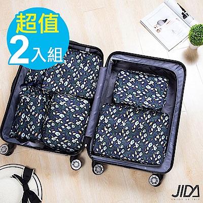 【暢貨出清】JIDA 高質感280T防水輕旅行收納6件套組(2入)