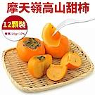 【天天果園】摩天嶺高山甜柿12顆(每顆約220g)