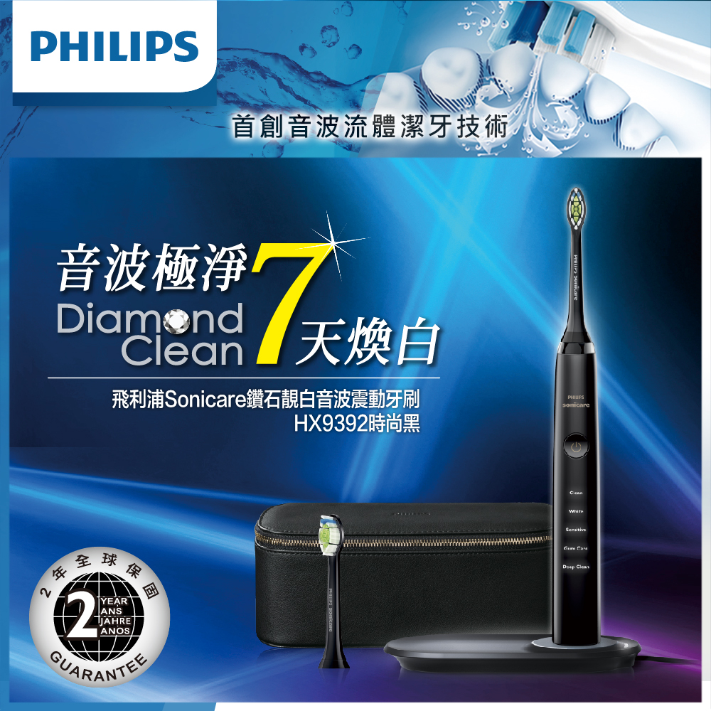 【Philips飛利浦】鑽石靚白音波震動牙刷/電動牙刷HX9392(時尚黑)