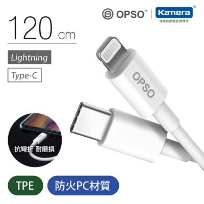 OPSO Type-C to Lightning充電線 (MF-SC35)