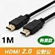 LineQ HDMI 2.0 標準4K專用鍍金影音傳輸連接線(公對公)-1米 product thumbnail 1