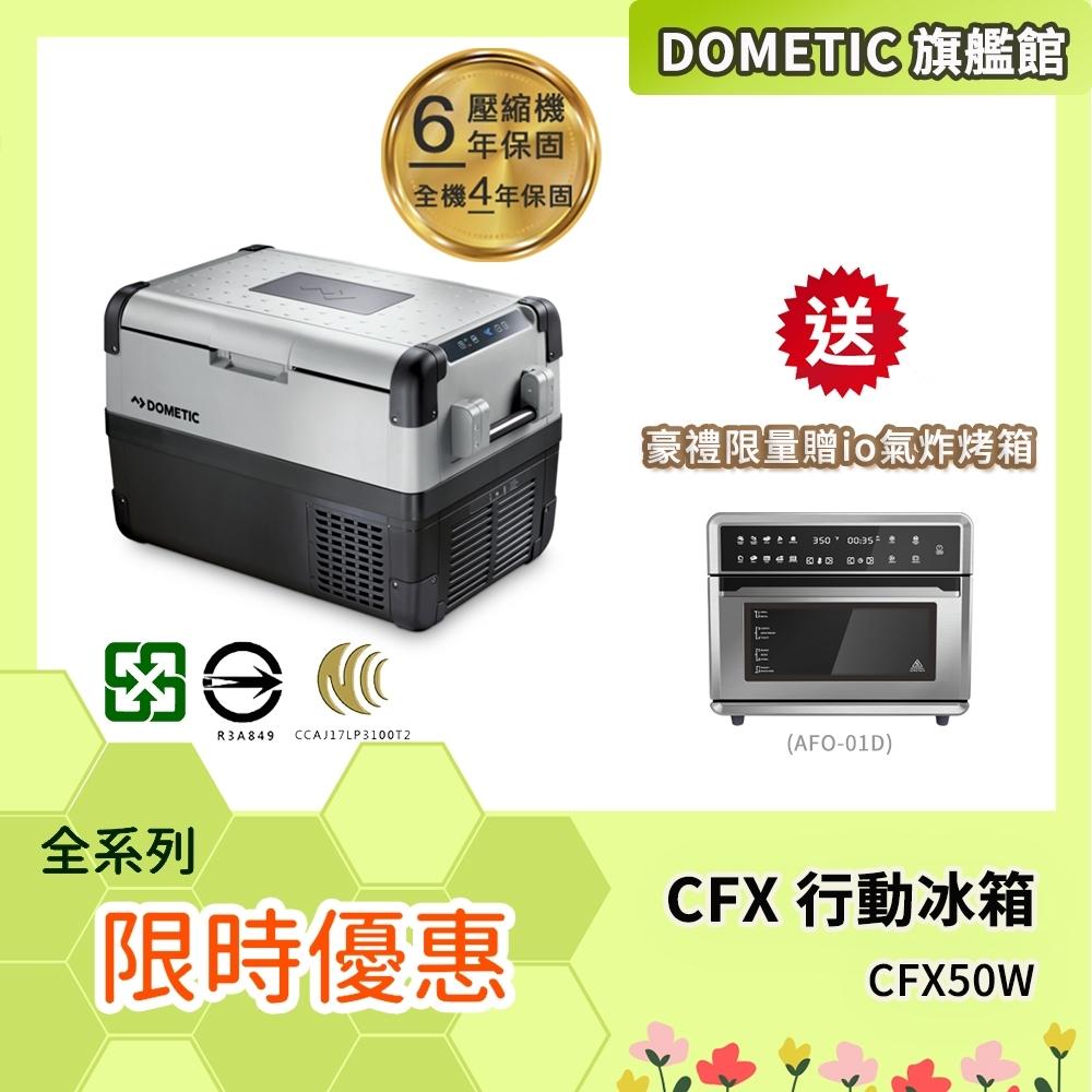 DOMETIC 最新一代CFX WIFI 系列智慧壓縮機行動冰箱 CFX 50W
