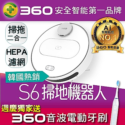 [熱銷推薦] 360智慧掃地機器人S6 吸+拖二合一(水箱版)
