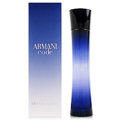 GIORGIO ARMANI亞曼尼 Code密碼 女性淡香精 50ml (法國進口)