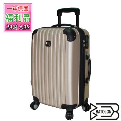 (福利品 28吋)   風尚條紋加大ABS硬殼箱/行李箱 (香檳金)