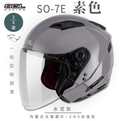 【SOL】SO-7E 素色 水泥灰 3/4罩(開放式安全帽│機車│內襯│半罩│加長型鏡片│內藏墨鏡│GOGORO)