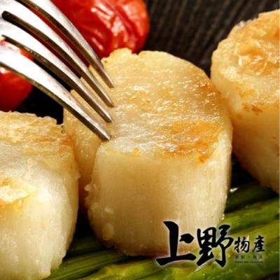 上野物產 野生大干貝 x4包(500g土10%/包)