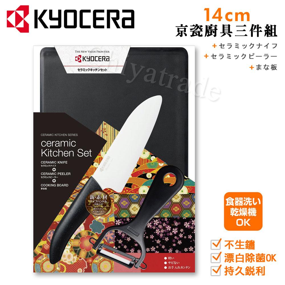 KYOCERA 日本京瓷抗菌陶瓷刀 削皮器 砧板 日本和風包裝三件組(刀刃14cm)-黑色