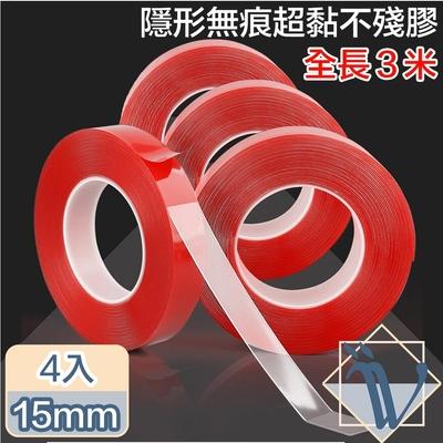 Viita 透明無痕超黏雙面強力膠條 15mm*3米*4捲入