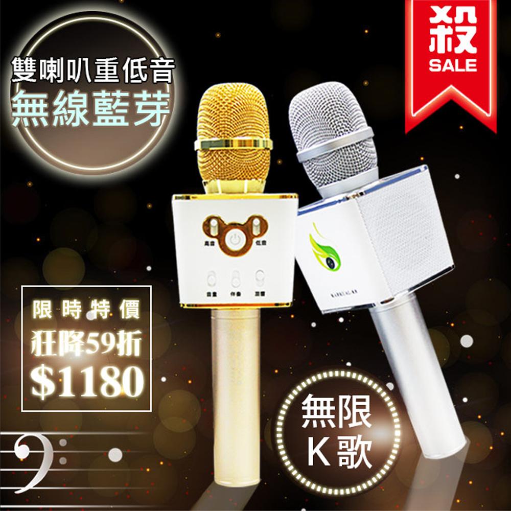 KKL 二代卡酷兒重低音雙喇叭無線藍芽行動KTV麥克風(K8)