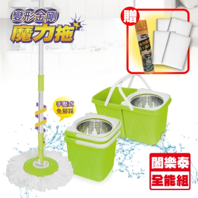 《闔樂泰》變形金剛清潔全能組(1桶1桿2布贈清潔慕斯x1+科技海綿x4)(圓拖 / 旋轉拖把 /360度拖把)
