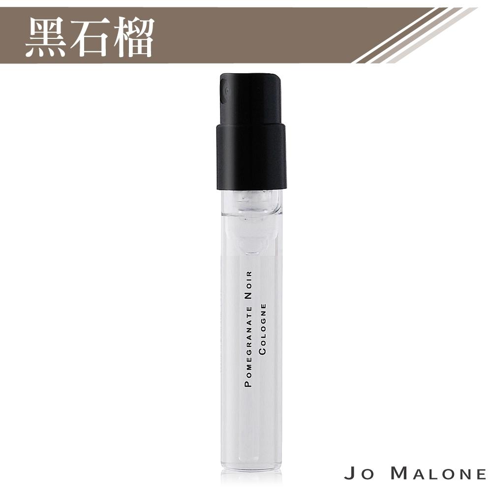 *Jo Malone 黑石榴針管香水1.5ml