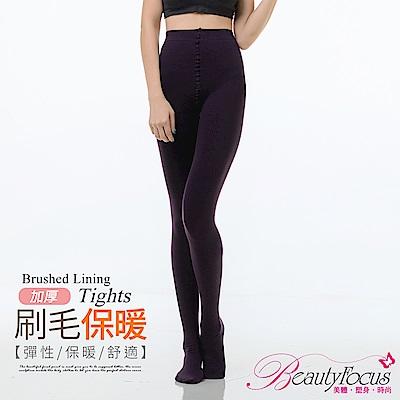 褲襪 加厚刷毛保暖褲襪(深紫)BeautyFocus