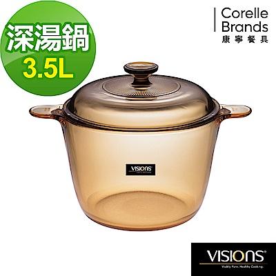 美國康寧 Visions晶彩透明鍋雙耳深鍋-3.5L