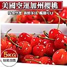【天天果園】美國空運加州9.5R櫻桃5kg原箱