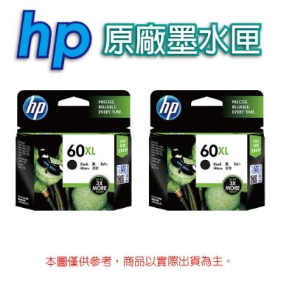 HP 60XL/CC641WA 黑 原廠高容量墨水匣