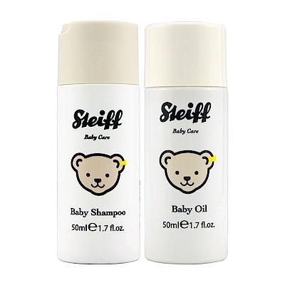 (即期品)STEIFF 洗髮精50ml+潤膚按摩油50ml(效期至2021年08月)