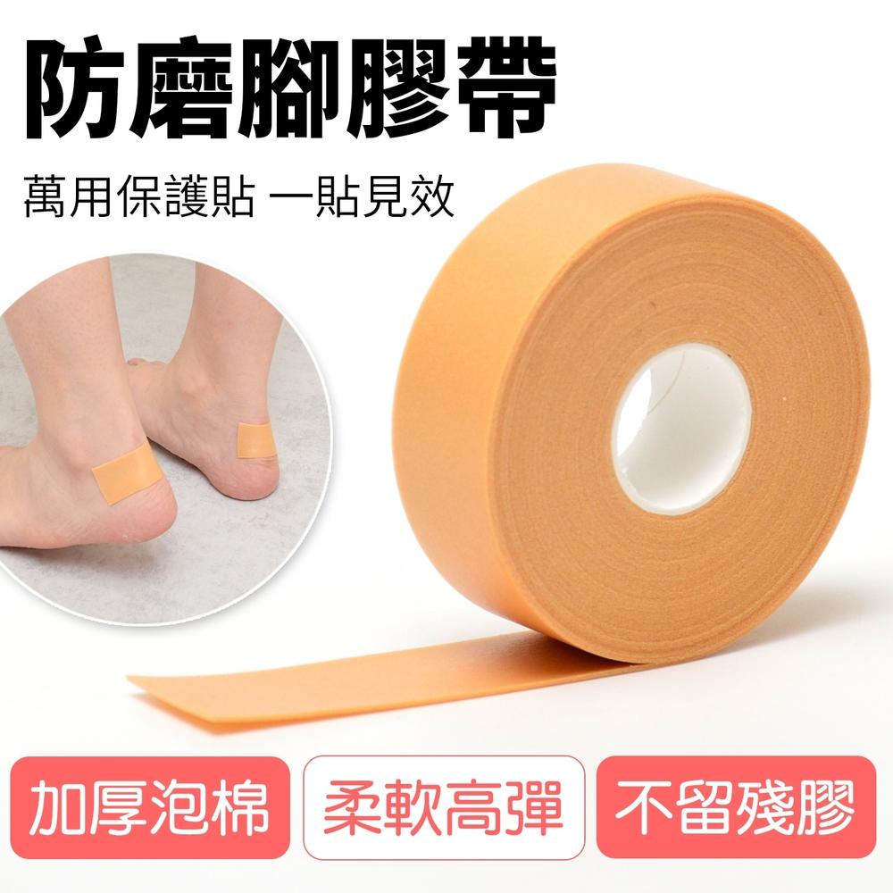 山打努SANDARU-防磨腳膠帶 加厚型 防水泡 防破皮 防水