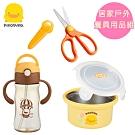 黃色小鴨《PiyoPiyo》不鏽鋼圓餐盒+多功能食物剪刀+PPSU握把水杯【330ml】