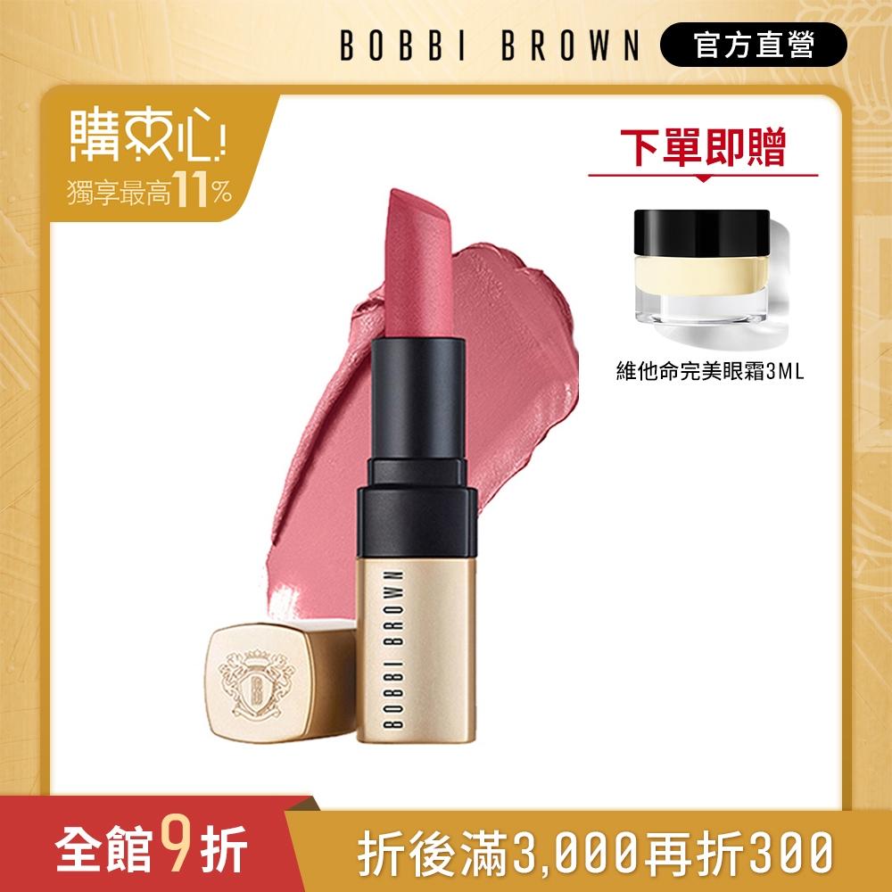 (限時特賣)【官方直營】Bobbi Brown 芭比波朗 金緻極霧唇膏