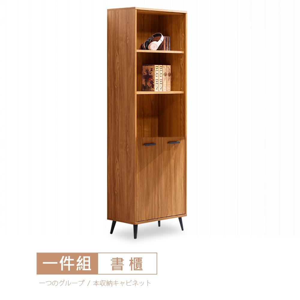 時尚屋 狄倫淺柚木2尺雙門書櫃 寬60.7x深32.6x高182.8公分